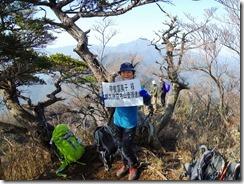 2-23前祝の理由はこのことです、FKさん、九州百名山登頂おめでとうございます