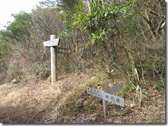 20吾妻岳頂上入口 (2)