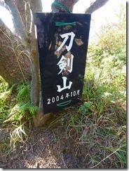 22 刀剣山山頂(3峰そば)