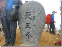31天王峯(1915m)山頂