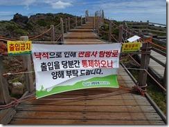 18観音寺コースは通行禁止でした