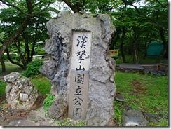 01漢拏山国立公園