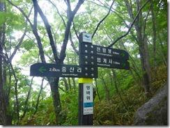 13山頂まで3kmの道標