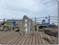12P漢拏山(白鹿潭)到着