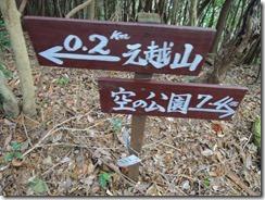 31元越山まで200mの標識