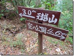22元越山まで3.2km