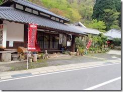 1-15宿泊は佐倉荘です