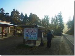 2-01登山口バス停