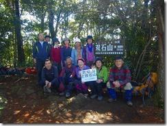 2-27双石山にて登頂写真