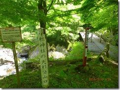 01小松神社登山口