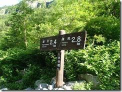 2-03本谷橋の道標、涸沢まで2.4km