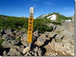 4-03乗鞍岳山頂