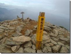 2-03唐松岳頂上です