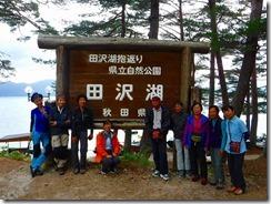 2-14田沢湖