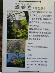 11第5景、蟾蜍岩の案内板IMG_1969