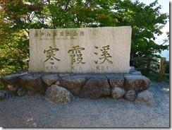 30寒霞渓の石碑IMG_2056