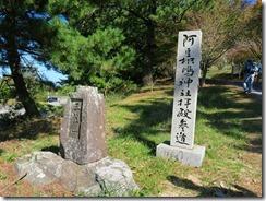 31阿豆枳神社参拝道IMG_2063