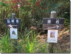 09第2景、松茸岩と第1景、鹿岩の案内板IMG_1798