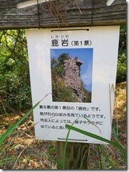 10鹿岩の案内板IMG_1811