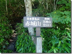 3-03黒檜山登山口