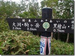 3-11駒ケ岳へ縦走しました