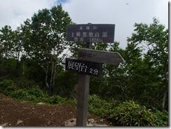 3-08黒檜山(赤城山最高峰)、山頂到着
