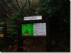 2-02稲尾岳登山口