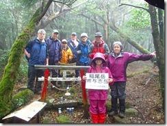 2-11稲尾岳登頂写真