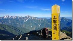 3-05五竜岳山頂 に到着、後ろは剱岳方面