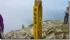 2-13唐松岳山頂