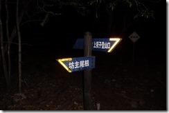 03大崩山荘前 分岐