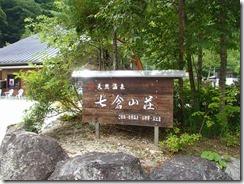 5-10下山後、七倉山荘で入浴、昼食でした、その後帰福しました