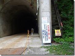 5-07不動沢トンネルを抜けます