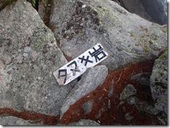 5-03タヌキ岩
