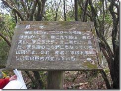 38 蛤岳説明看板