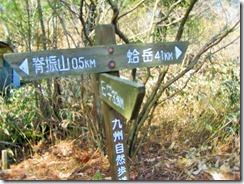 35 背振山から蛤岳への分岐