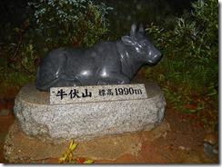 01牛伏山