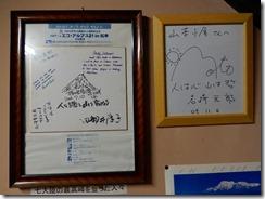 09田部井さんと岩崎さんのサイン