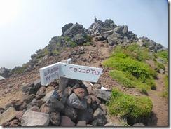21京極へ下山です