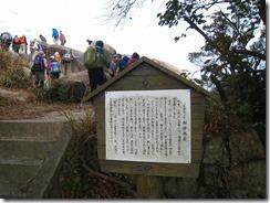 14ご神体石の説明板