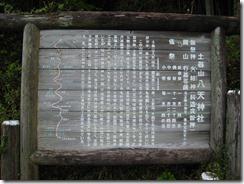 20土器山説明看板