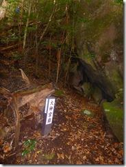 22大神宮岩P1100489
