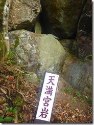 21天満宮岩P1100488