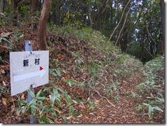 08新村分岐までの案内標識