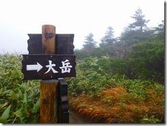 2-07大岳へ向かいます