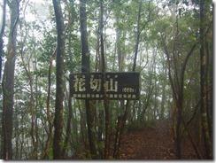 1-08花切山に到着