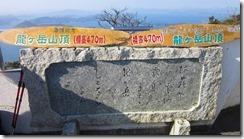 2-15龍ヶ岳展望台