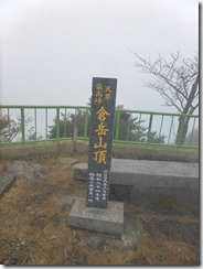 1-27天草最高峰、倉岳山頂