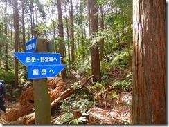 2-30 4叉路へ引き返して鋸岳を目指します