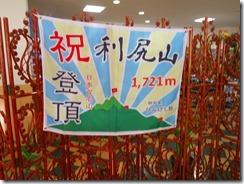 44ひなげし館が用意してくれた登頂記念旗